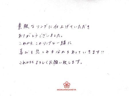 17112701木目金の結婚指輪K_004.jpg