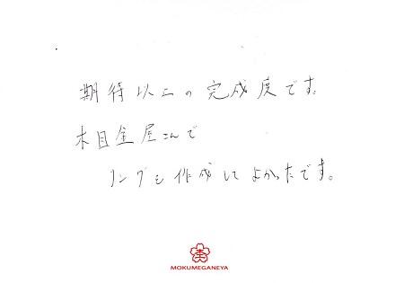 17112701木目金の婚約指輪_C002.jpg