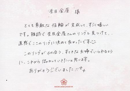 17112801木目金の婚約結婚指輪_E005.jpg