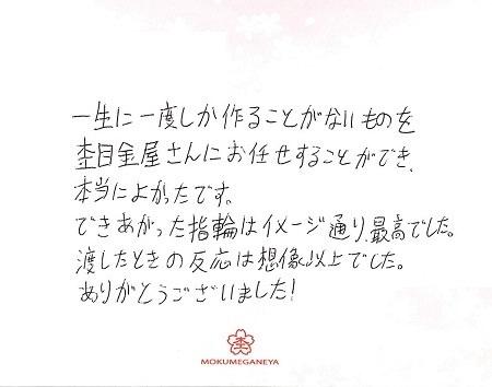 17082002木目金の婚約指輪_R005.JPG