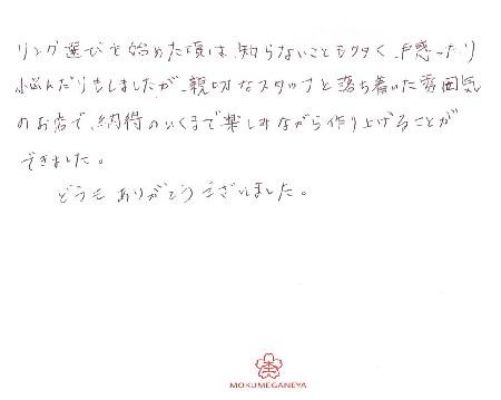 17120201木目金の結婚指輪M_004.jpg