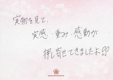 17122301木目金の婚約指輪・結婚指輪_F005-.jpg