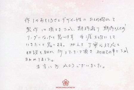 17122301木目金の結婚指輪_S005.jpg