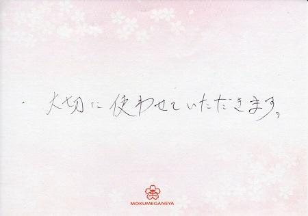 17122302木目金の結婚指輪_H002.jpg