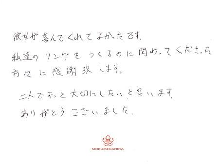17122401木目金の結婚指輪_Y005.JPG