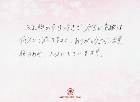 17122402木目金の結婚指輪_A004.jpg