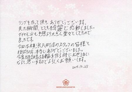 17122501木目金の婚約指輪_Y002.jpg