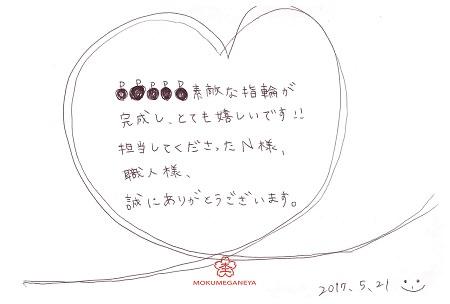 17052102木目金の結婚指輪_N004.jpg