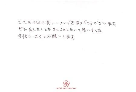 18013001木目金の婚約指輪_Z002.jpg