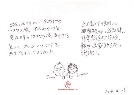木目金の結婚指輪_A005.jpg