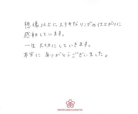 18020401木目金の婚約指輪_Z002.jpg