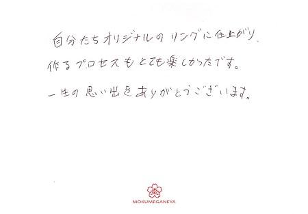 18021001 木目金の結婚指輪_M005.jpg
