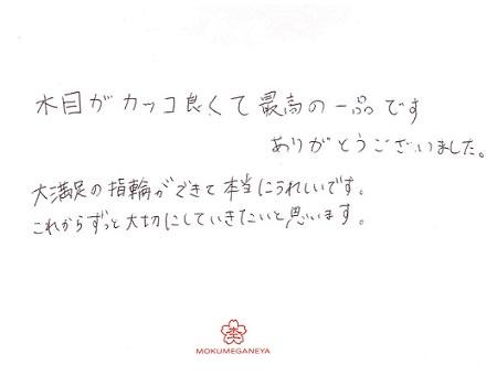 18021002木目金の婚約・結婚指輪U_006.jpg