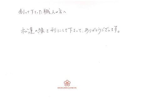 18021102木目金の結婚指輪_Y003.jpg