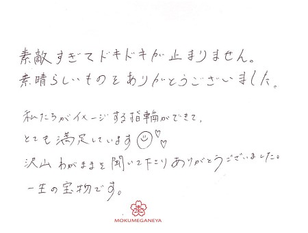 18021201木目金の婚約指輪・結婚指輪_B006.jpg