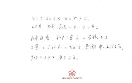 18021201木目金の結婚指輪 (2).jpg