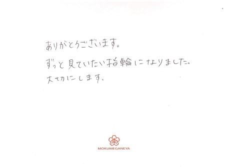 18021701木目金の結婚指輪_Y004.jpg