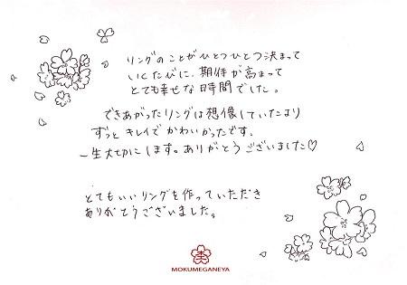 18021803木目金の結婚指輪_J005.jpg