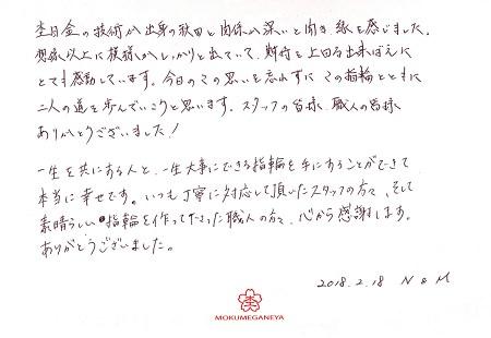 18021803木目金の結婚指輪_S005.jpg