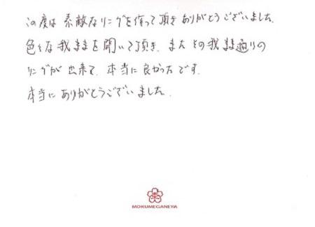 18022001木目金の結婚指輪_E04.jpg
