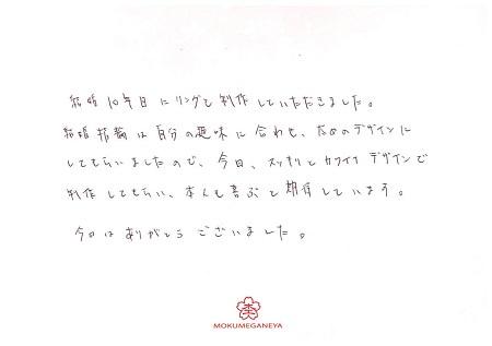 18022403木目金の記念指輪_A005.jpg