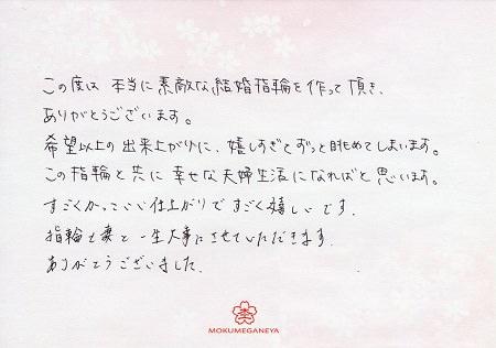 18022501木目金の結婚指輪_F004.jpg