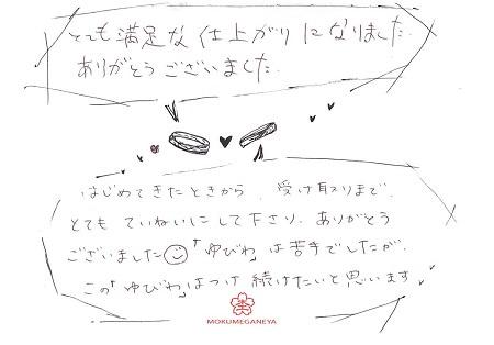18022501木目金の結婚指輪_M005.jpg