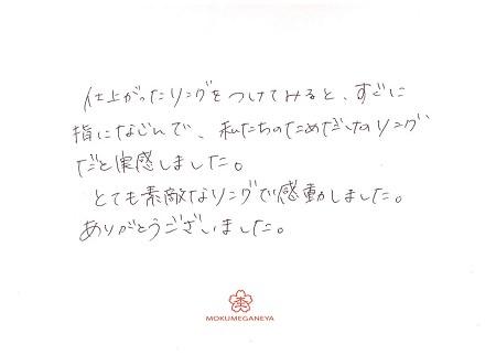 18022504木目金の結婚指輪_Y003.jpg