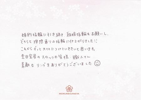 18022503木目金の結婚指輪_H002.jpg