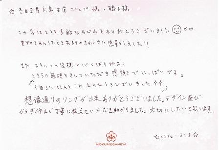 18030301木目金の婚約指輪・結婚指輪_H005.jpg