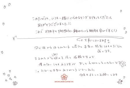 18030301木目金の結婚指輪_N005.jpg