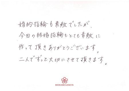 18030403木目金の結婚指輪_S005.jpg