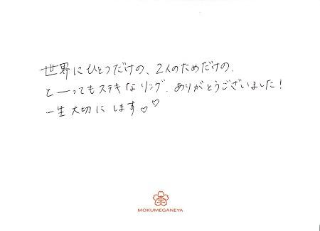 18051202木目金の結婚指輪_L005②.JPG