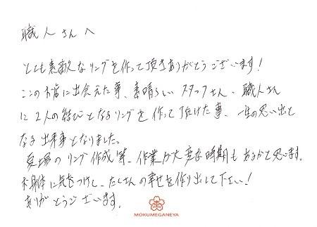 18051203木目金の結婚指輪_L006.JPG