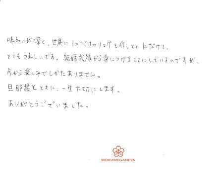 18051204木目金の結婚指輪_L004.JPG