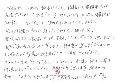 18052002木目金の婚約指輪_I005.jpg