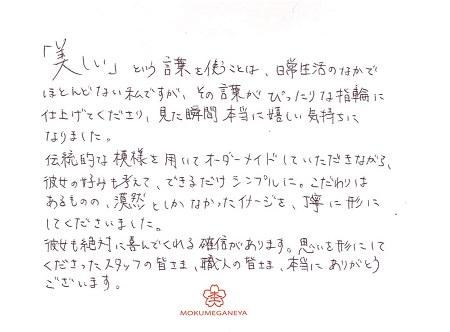 18071901木目金の婚約指輪-Y002.jpg