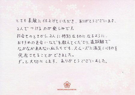 18072901木目金の婚約指輪・結婚指輪_F005.jpg