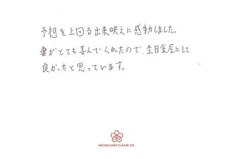 18072901木目金の記念リング_R005.jpg