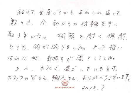 18073001木目金の結婚指輪_K004.jpg