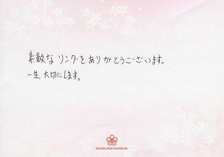 18082502木目金の婚約指輪_F002.jpg