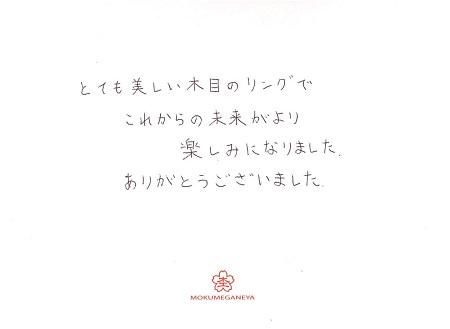 18082502木目金の結婚指輪_J004.jpg