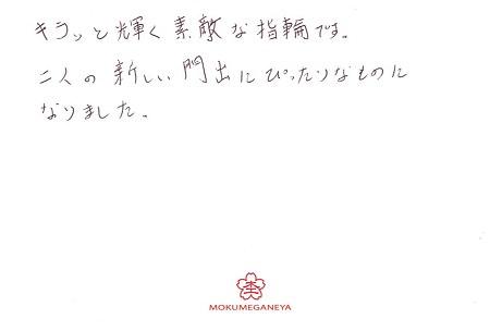 18082601木目金の結婚指輪_N002.jpg