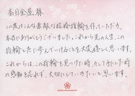 19012701木目金の結婚指輪_F004.jpg