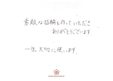 19042501木目金の結婚指輪_004.jpg