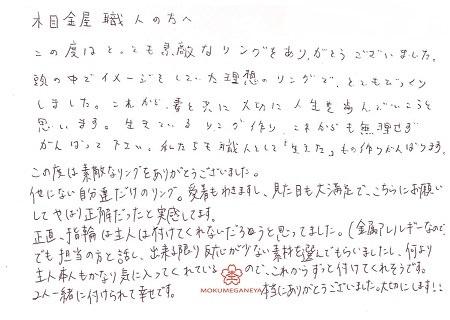 19051401木目金の結婚指輪_M004②.jpg