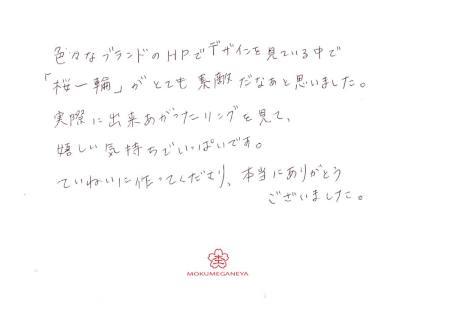 19092803木目金の婚約指輪_J005.jpg