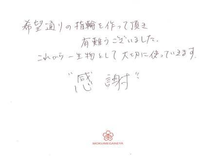 19110602木目金の婚約指輪_J005.jpg