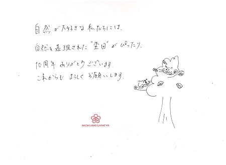 木目金の10周年ジュエリー_C02.jpg