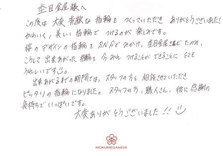 20032901木目金の婚約指輪_K002.jpg